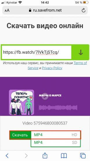 Как сохранить видео из Facebook на iPhone или iPad: тапните «Скачать»