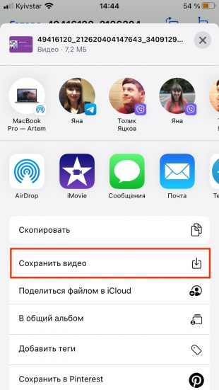 Как скачать видео из Facebook на iPhone или iPad: тапните «Сохранить видео»