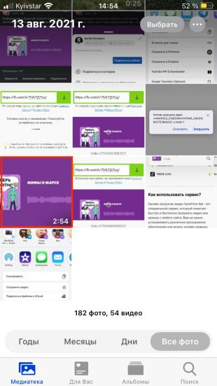 Как скачать видео из Facebook на iPhone или iPad: ролик появится в стандартной галерее