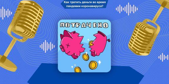 Как тратить деньги во время пандемии коронавируса? Рассказываем в третьем выпуске «Потрачено»