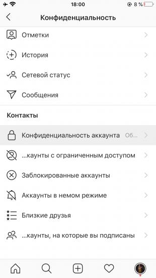 Как закрыть профиль в «Инстаграме»: перейдите в раздел «Конфиденциальность аккаунта»