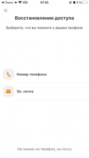 Как восстановить доступ к профилю в «Одноклассниках»: выберите способ восстановления