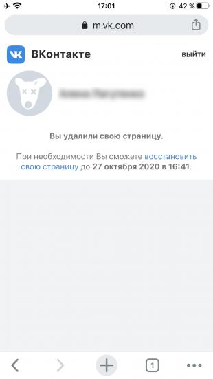 Как восстановить страницу «ВКонтакте»: нажмите «восстановить свою страницу»