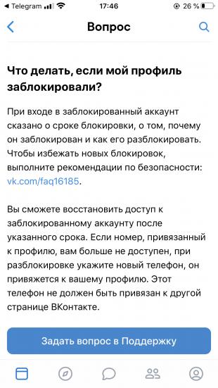 Как восстановить страницу «ВКонтакте»: перейдите в раздел помощи