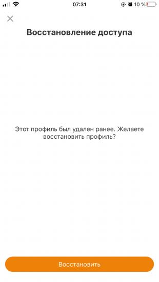 Как восстановить удалённую страницу в «Одноклассниках»: нажмите «Восстановить»