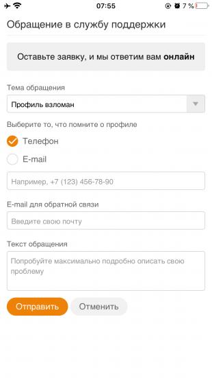 Как восстановить доступ к странице в «Одноклассниках», если её взломали: отправьте письмо оператору