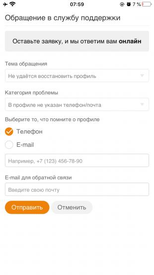 Как восстановить страницу в «Одноклассниках», если её заблокировали: отправьте письмо оператору
