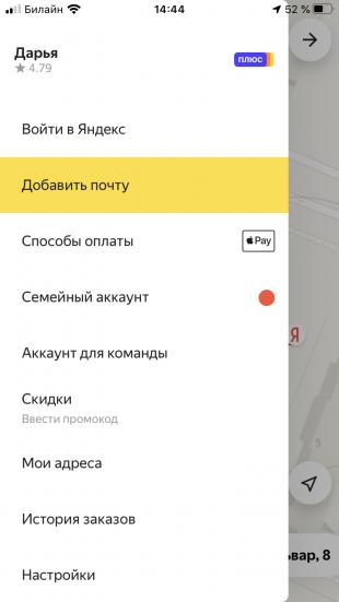 Пользователи «Яндекс.Такси» стал доступен рейтинг