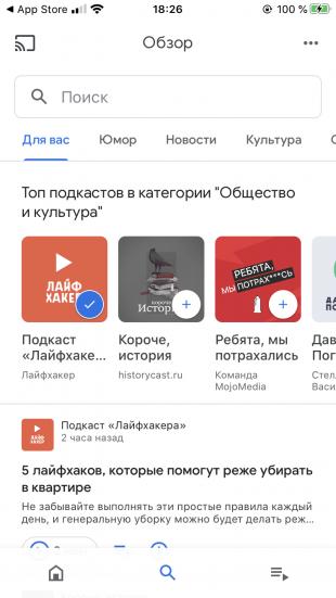 «Google Подкасты» получили новый дизайн и iOS-версию