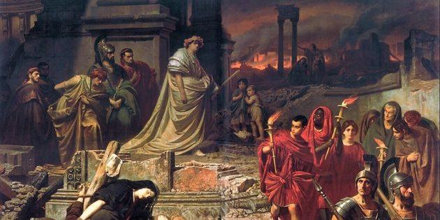 Исторические мифы: Нерон сжёг Рим