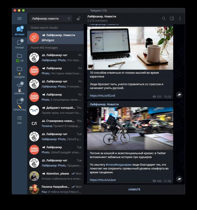 В бете Telegram появились папки с чатами. Попробовать функцию может каждый
