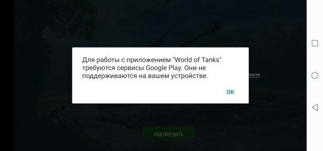Запуск игры World of Tanks на Huawei P40Lite