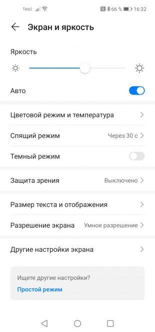 Huawei P40Lite: характеристики экрана