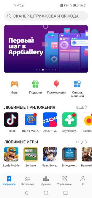 Huawei P40Lite: AppGallery