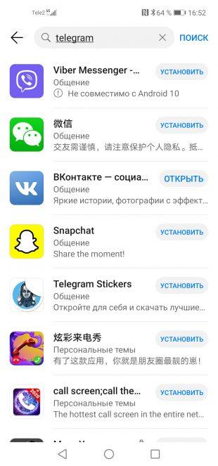 Huawei P40Lite: приложения и игры