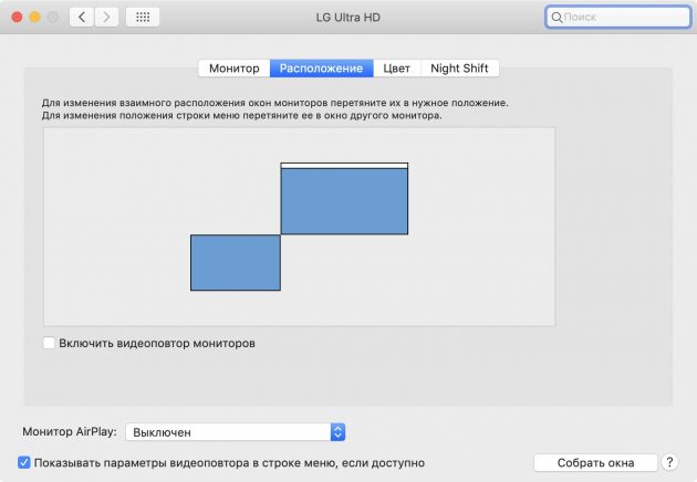 Как подключить второй монитор к ноутбуку или компьютеру: Чтобы сделать основным другой экран, перетащите полоску на его прямоугольник