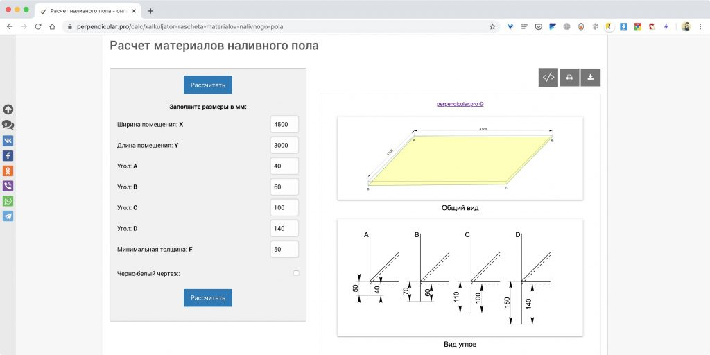 Строительный калькулятор онлайн: Перпендикуляр.pro