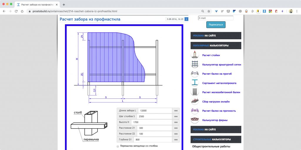 Калькулятор строительных материалов онлайн: ProstoBuild