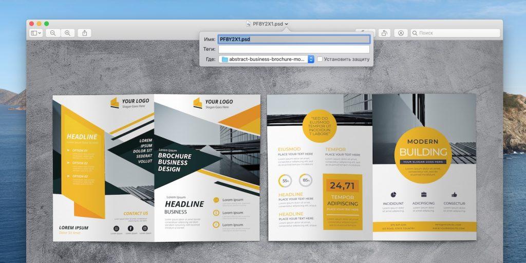 Открытие файлов Photoshop и Illustrator