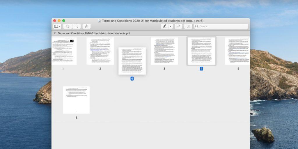 Перемещение и удаление страниц PDF