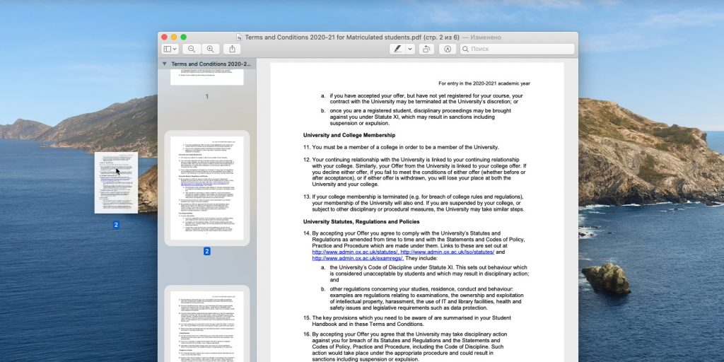 Объединение и разделение PDF