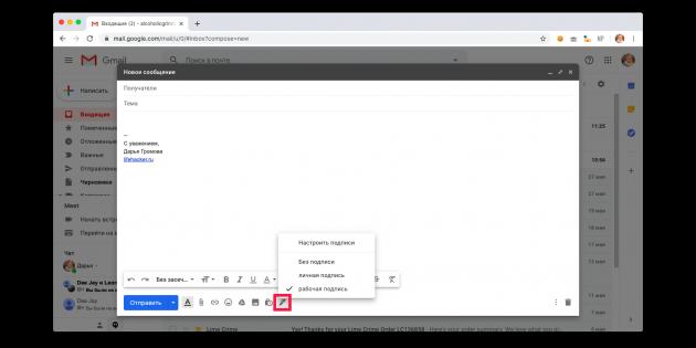 Как настроить несколько подписей в Gmail