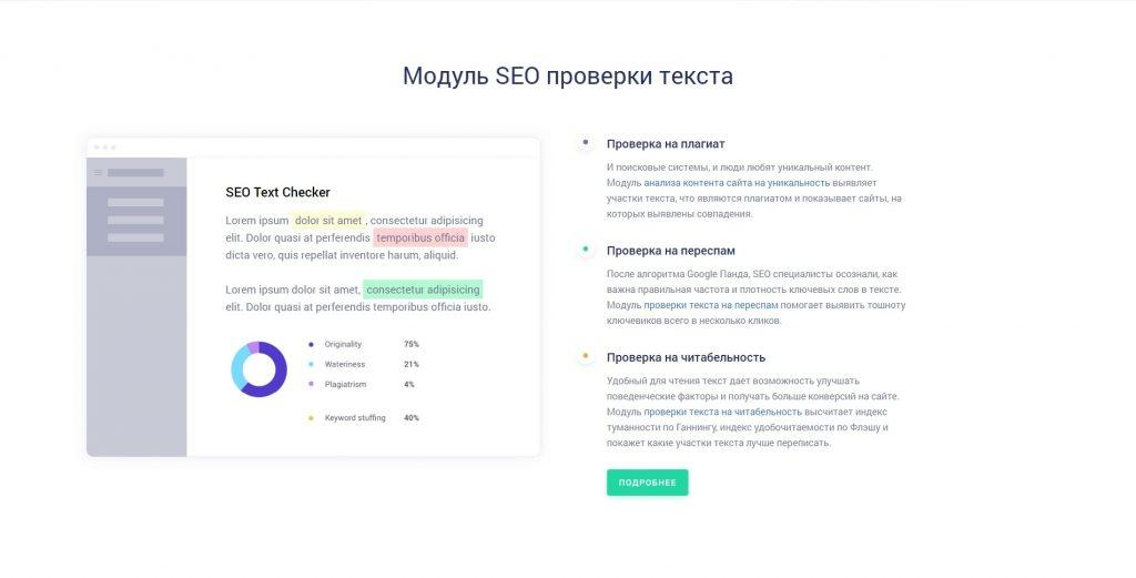 Проверка текста на плагиат онлайн: Copywritely