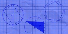 8 способов найти длину окружности