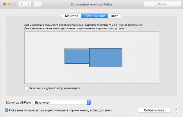 Как подключить второй монитор к ноутбуку или компьютеру: Расширенный рабочий стол на macOS