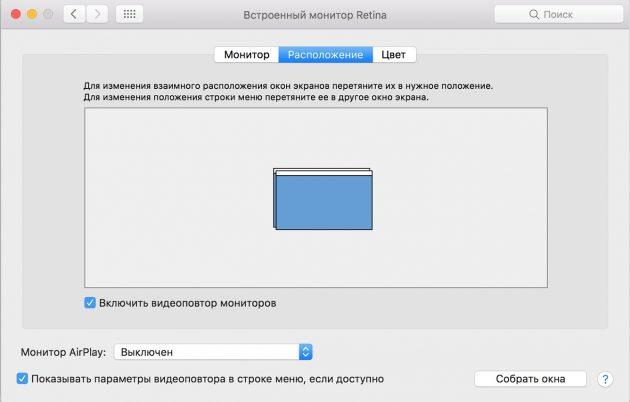 Как подключить второй монитор к ноутбуку или компьютеру: режим видеоповтора на macOS