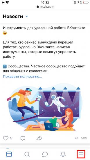Как удалить страницу «ВКонтакте» с телефона: нажмите на три полоски