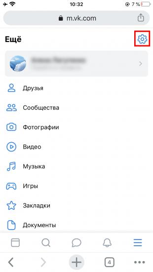 Как удалить страницу в «ВК» с телефона: нажмите на шестерёнку