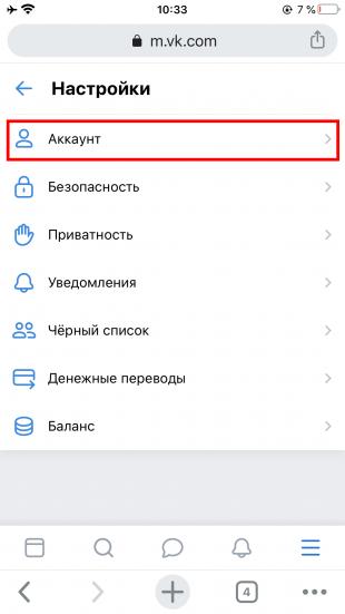Как удалить страницу «ВКонтакте» через телефон: выберите «Аккаунт»