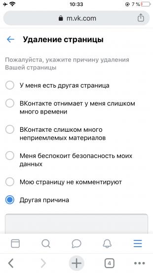 Укажите причину удаления страницы «ВКонтакте»