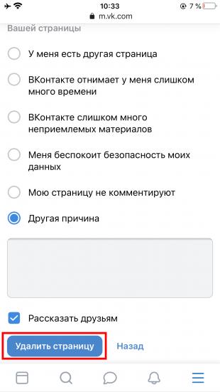 Воспользуйтесь кнопкой «Удалить страницу» в «ВК»