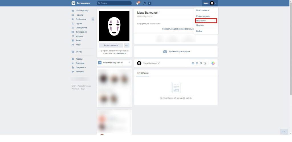 Как удалить страницу «ВКонтакте» с компьютера: выберите «Настройки»