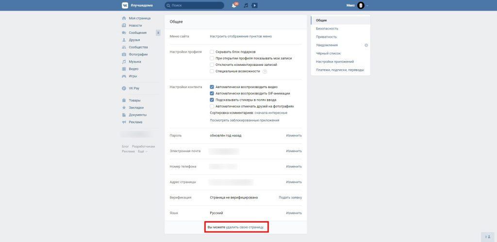 В меню «ВКонтакте» нажмите «удалить свою страницу»