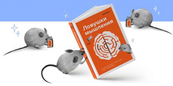 «Ловушки мышления»: как создавалась новая книга Лайфхакера о мозге-обманщике