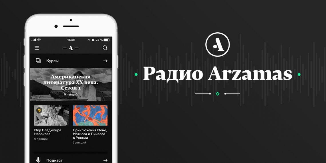 «Радио Arzamas» дарит месяц бесплатной подписки