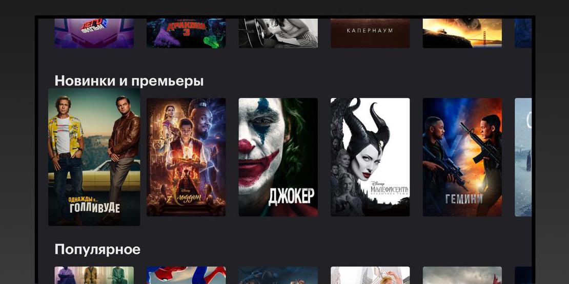 «КиноПоиск HD» даёт бесплатный доступ по промокоду