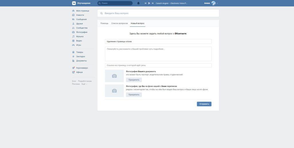 Как удалить фейковую страницу «ВКонтакте»