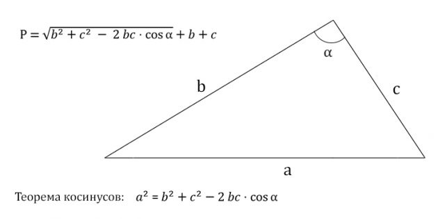 Как вычислить периметр треугольника, зная две стороны и угол между ними