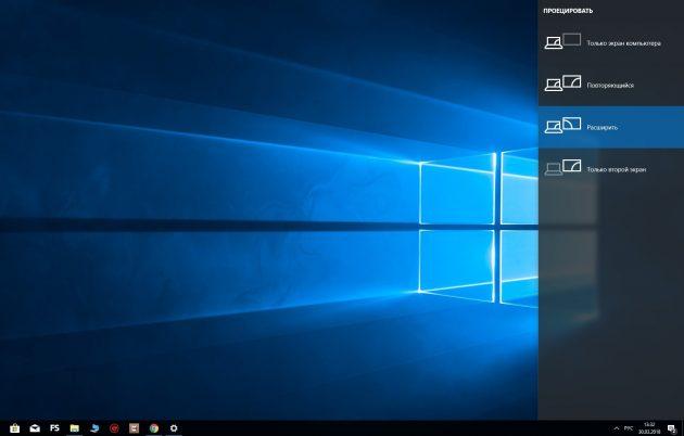 Как подключить второй монитор к компьютеру или ноутбуку: Комбинация Win + P позволяет переключаться между режимами работы дисплеев на лету