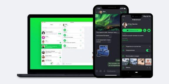 Mail.ru перезапустила мессенджер ICQ. Теперь в групповых звонках может участвовать до 30 человек