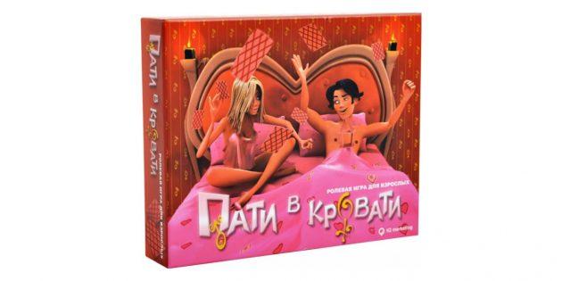 Сексуальные игры: «Пати в кровати»
