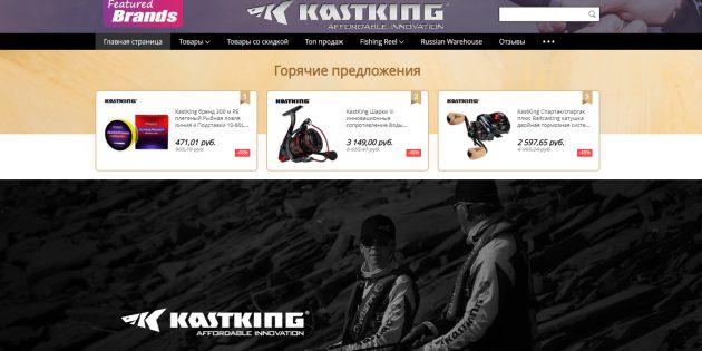 Магазины на AliExpress для любителей рыбалки: Kastking