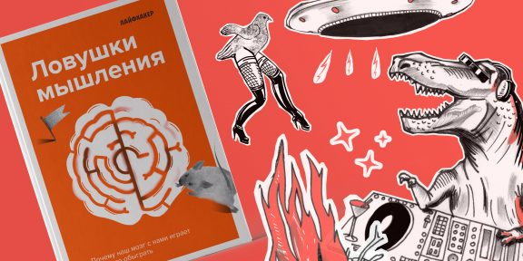 «Ловушки мышления»: как избавиться от заблуждений, которые мешают жить