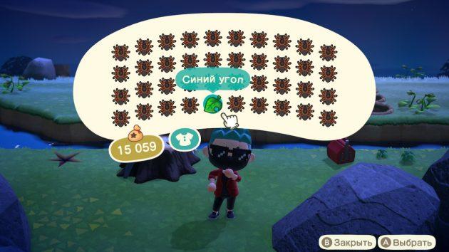 Animal Crossing: New Horizons: организуйте инвентарь