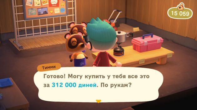 Советы по Animal Crossing: New Horizons: выращивайте фрукты