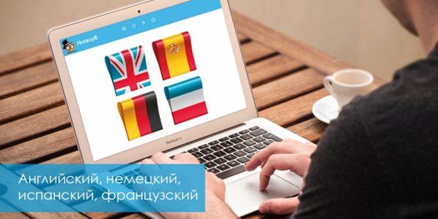 Онлайн‑обучение иностранным языкам